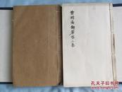 曾国藩杂著卷二.三.四共三卷,两厚册——极少见版本——大字大开本