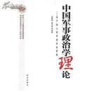 中国军事政治学理论 高民政,薛小荣 等著 时事出版社