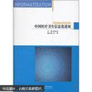 中国医疗卫生信息化进展