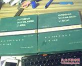 普通话示范朗读教材(初中一年级、初中二年级、初中三年级、高中,合计4盒)(有唱片)3.4没有外盒