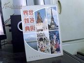 世界名胜词典(精装带书衣 大厚本)