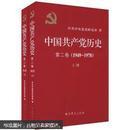 中国共产党历史(第2卷)(套装上下册)