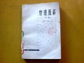 物理题解(中册)