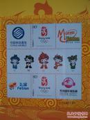 2008年奥运会会徽和吉祥物邮票