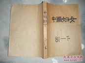 中国妇女1981(7 8 9 10 11 12)