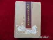 中国古代军事文化大词典