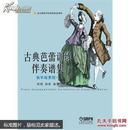 古典芭蕾训练伴奏谱集. 高年级男班一、二+高年级女班一、二四册合售