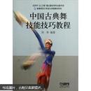 首都师范大学音乐学院教材系列:中国古典舞技能技巧教程
