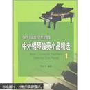 中外钢琴独奏小品精选1
