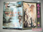 风景名胜 1993 5