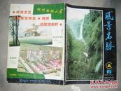 风景名胜 1993 6