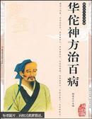 简装国学【正版促销】华佗神方治百病