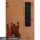 儒林外史 中国古典名著百部藏书