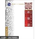 """普通高等教育""""十一五""""国家级规划教材:担保法(第2版)"""