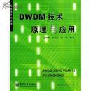 DWDM技术原理与应用 金明晔,张智江,陆斌  电子工业出版社