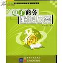电子商务解决方案 欧阳峰  北京交通大学出版社