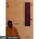 中国古典名著百部藏书:宋史通俗演义