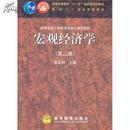 宏观经济学(第三版) 黄亚钧  高等教育出版社