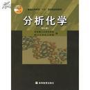 分析化学(第5版) 华东理工大学化学系,四川大学化工学院  编 高等教育出版社 9787040118971