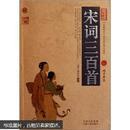 中国古典名著百部藏书:宋词三百首
