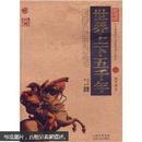 中国古典名著百部藏书:世界上下五千年