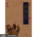 中国古典名著百部藏书:西游记