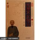 中国古典名著百部藏书:阅微草堂笔记