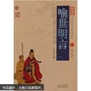 中国古典名著百部藏书:喻世明言