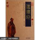 中国古典名著百部藏书:道德经