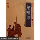 中国古典名著百部藏书:菜根谭