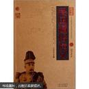 中国古典名著百部藏书:民国通俗演义