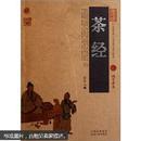 中国古典名著百部藏书:茶经