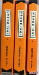 毛泽东评点《智囊》全三册 影印本