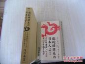 龙蛇族直系の日本人よ! その超潜在パワーのすべてを解き放て
