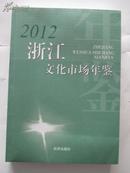 浙江文化市场年鉴 2012