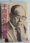 平良良松回忆录(日文原版)