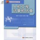 人机工程计算机仿真 袁修干  著 北京航天航空大学出版社