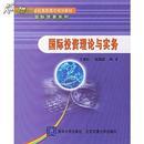 国际投资理论与实务——21世纪高职高专规划教材国际贸易系列