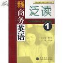 新编商务英语泛读1 吴长镛  高等教育出版社