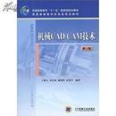 机械CAD/CAM技术 第3版 王隆太  著 机械工业出版社