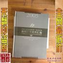 中华人民共和国第十届运动会新闻宣传资料汇编