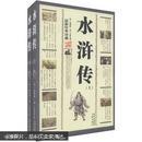 中华传统文化精粹:水浒传(最新经典珍藏)(套装上下册)