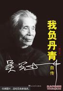 我负丹青:吴冠中自传(修订版)
