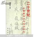 二十世纪巴蜀革命将帅诗词研究