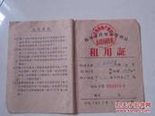 1963年桂林市房产管理局租用证