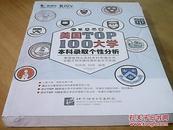 新东方-美国大学TOP100本科录取个性分析(全新塑封)