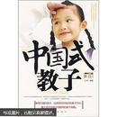 中国式教子