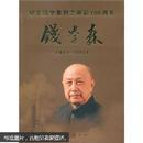 钱学森1911-2011