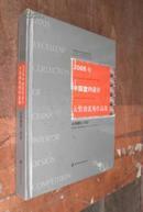 2005年中国室内设计大奖赛优秀作品集-公共建筑方案篇 无光盘    货号75-4