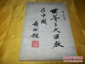 世界三大宗教在中国
